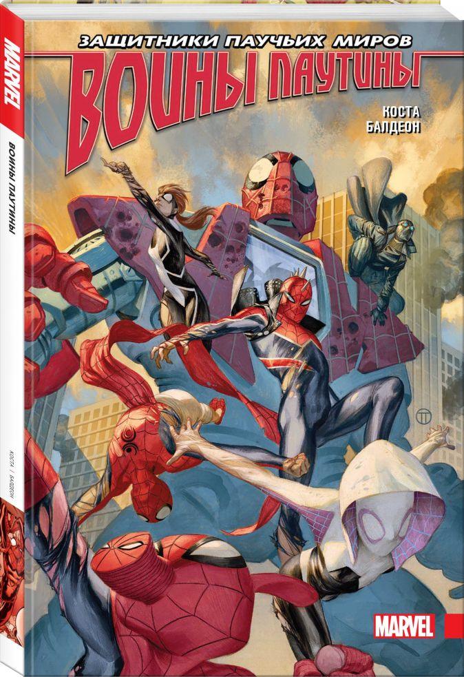 Майк Коста - Воины паутины обложка книги