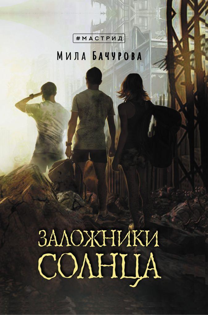 Бачурова Мила - Заложники солнца обложка книги