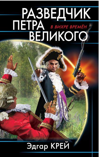 Разведчик Петра Великого - фото 1