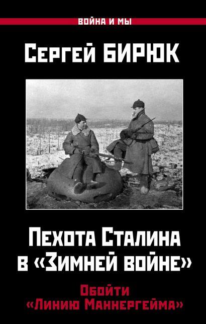 Пехота Сталина в «Зимней войне»: Обойти «Линию Маннергейма» - фото 1