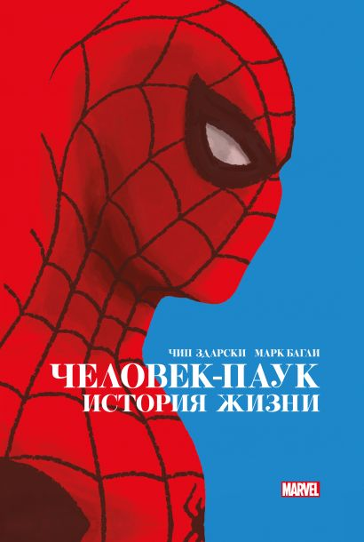 Человек-Паук. История жизни. Золотая коллекция Marvel - фото 1