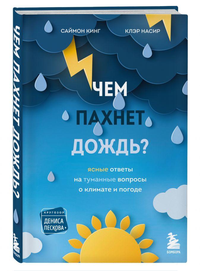 Саймон Кинг, Клэр Насир - Чем пахнет дождь? обложка книги
