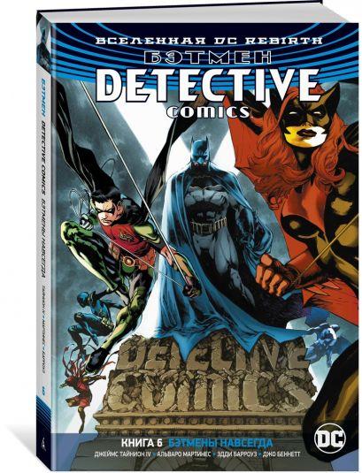 Вселенная DC. Rebirth. Бэтмен. Detective Comics. Книга 6. Бэтмены навсегда - фото 1