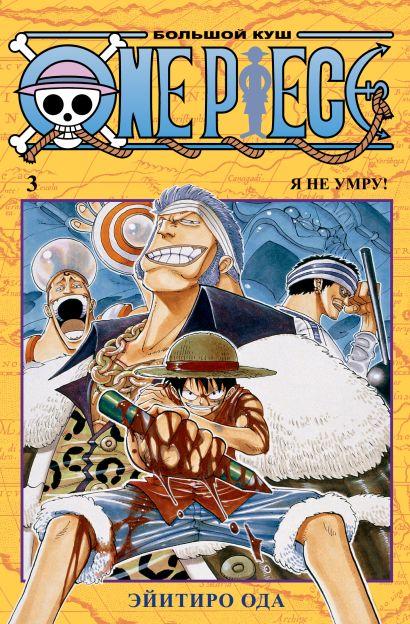 One Piece. Большой куш. Книга 3 - фото 1