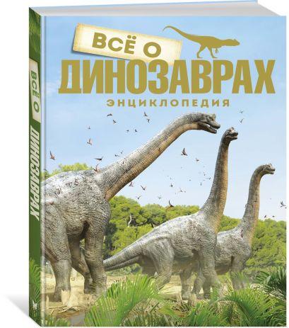 Всё о динозаврах. Энциклопедия - фото 1