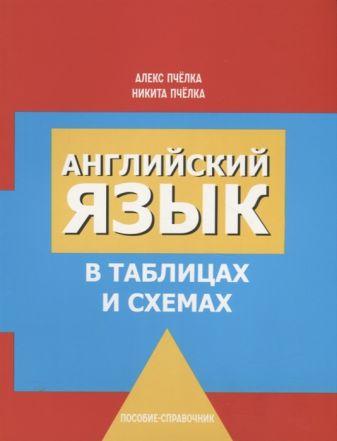 Пчелка А. С., - Английский язык в таблицах и схемах обложка книги