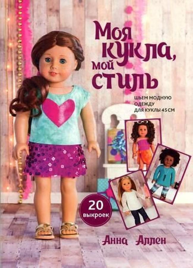 Аллен А. - Моя кукла, мой стиль обложка книги