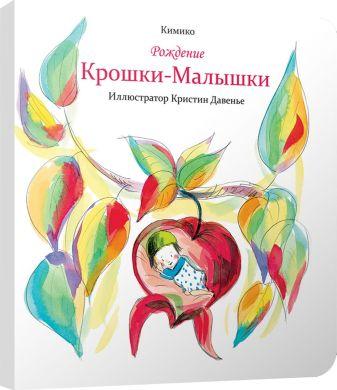 Кимико - Рождение Крошки-Малышки обложка книги