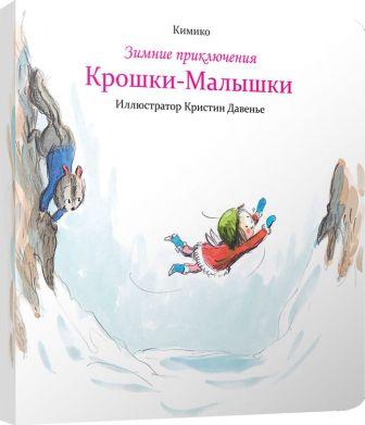 Кимико - Зимние приключения Крошки-Малышки обложка книги