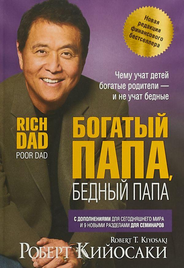 Кийосаки Р. Богатый папа, бедный папа (обл.)