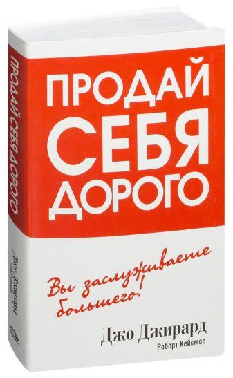 Джирард Д. - Продай себя дорого. (пер.) обложка книги