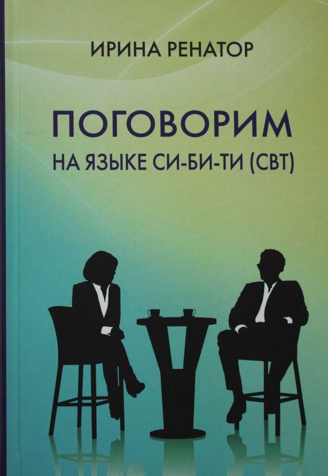 Ренатор (Рахманиева) И.Б. - Поговорим на языке СИ-БИ-ТИ (СБТ) обложка книги