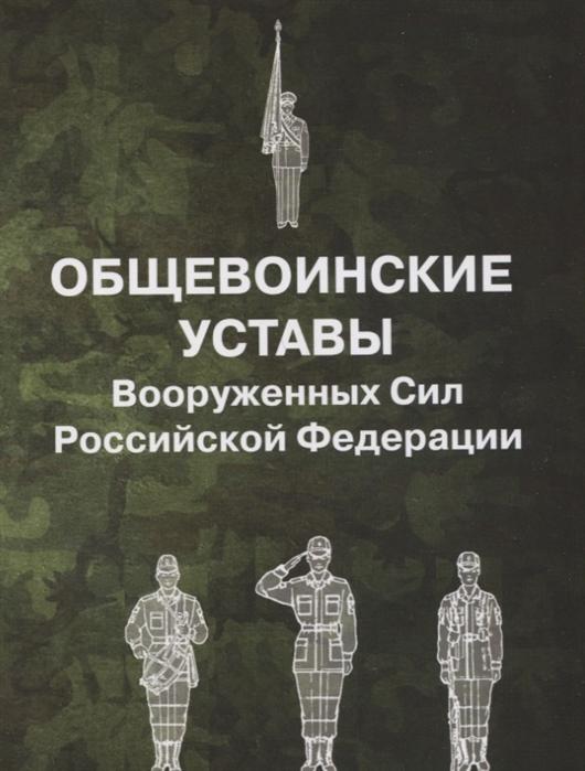 Общевоинские уставы Вооруженных Сил РФ (обл.)