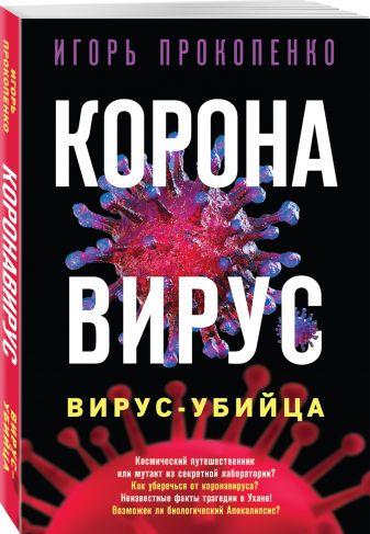 Игорь Прокопенко - Коронавирус. Вирус-убийца обложка книги