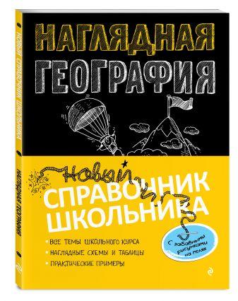 Куклис М.С. - Наглядная география обложка книги