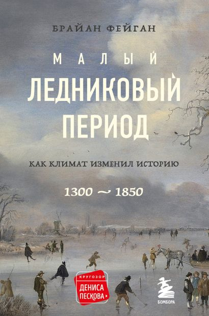 Малый ледниковый период: Как климат изменил историю,1300–1850 - фото 1