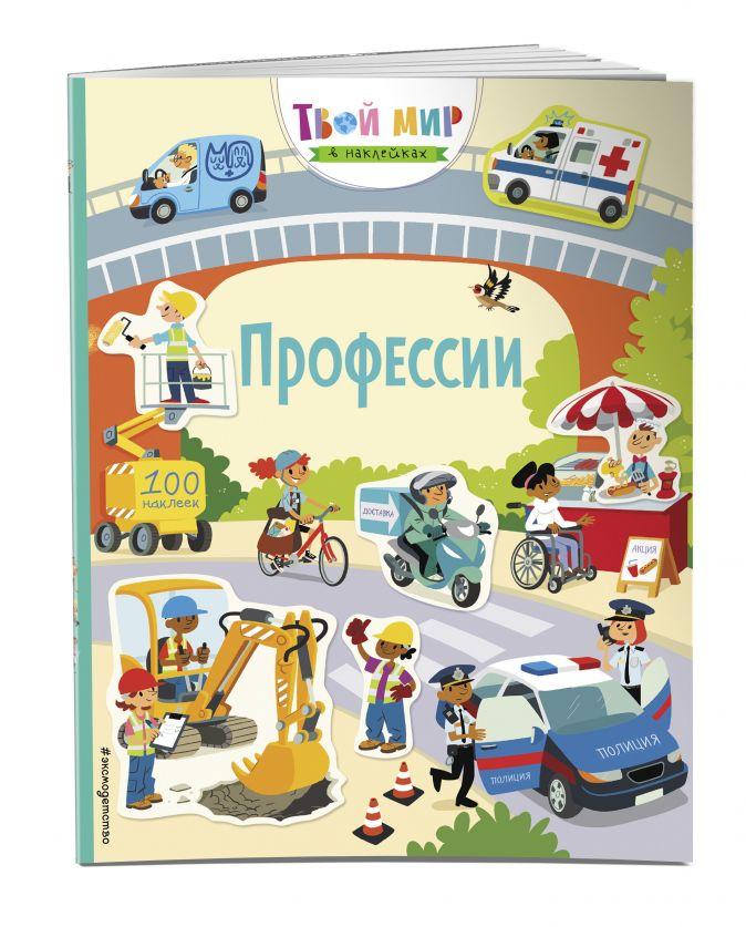 Уотсон Х. - Профессии (с наклейками) обложка книги