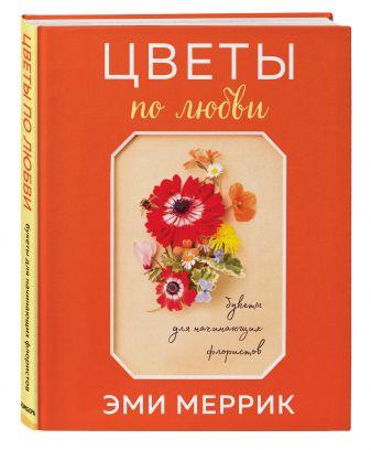 Эми Меррик - Цветы по любви. Букеты для начинающих флористов обложка книги