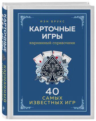 Карточные игры: Игры для всех возрастов