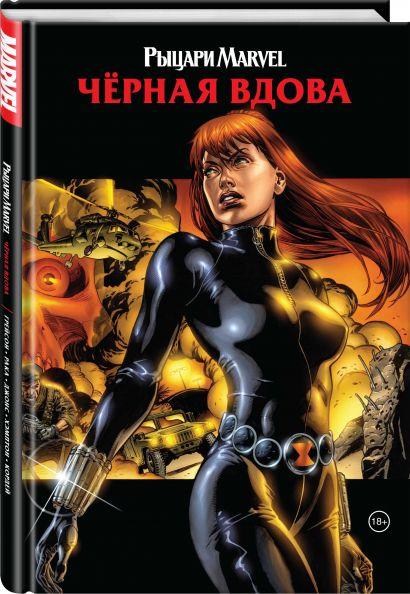 Рыцари Marvel. Чёрная вдова. Обложка с Наташей Романовой - фото 1