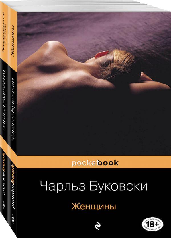 Буковски Ч. Каждая книга - исповедь Чарльза Буковски (комплект из 2 книг)