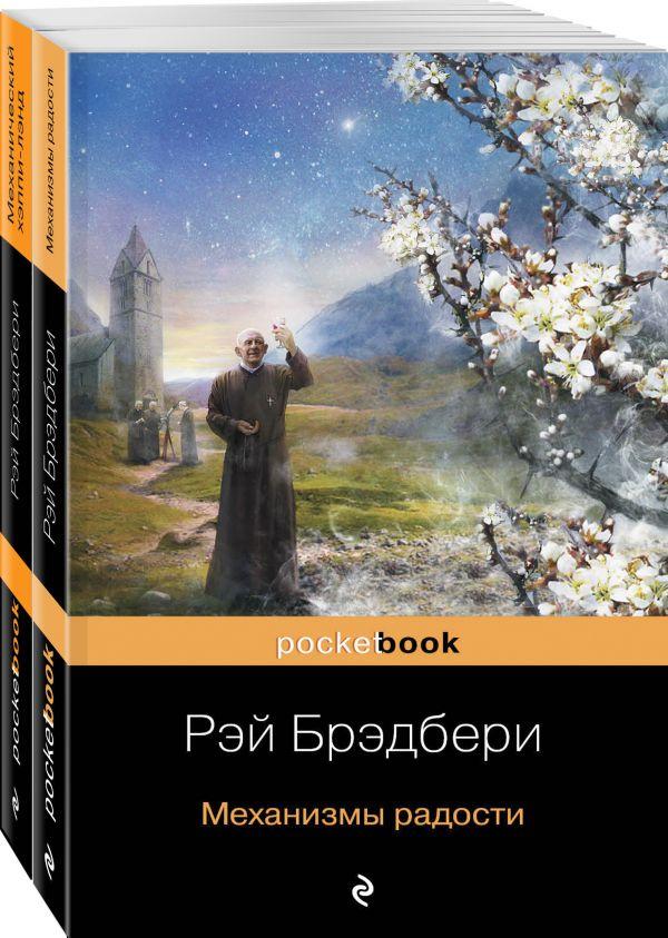 Брэдбери Р. Все о механизмах Р. Брэдбери (комплект из 2-х книг)