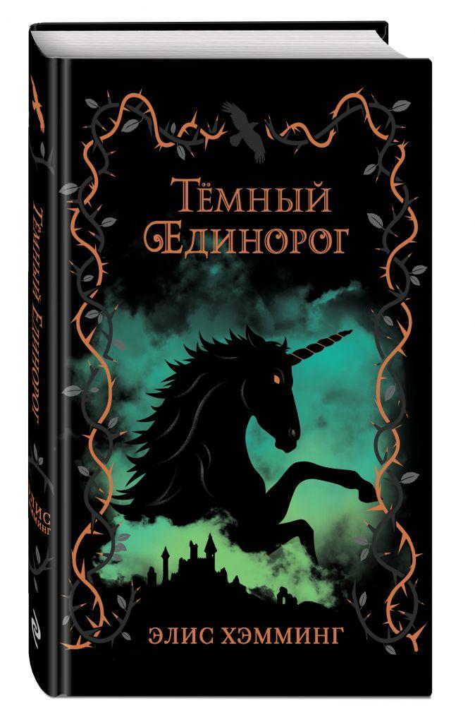 Элис Хэмминг - Тёмный единорог (выпуск 2) обложка книги