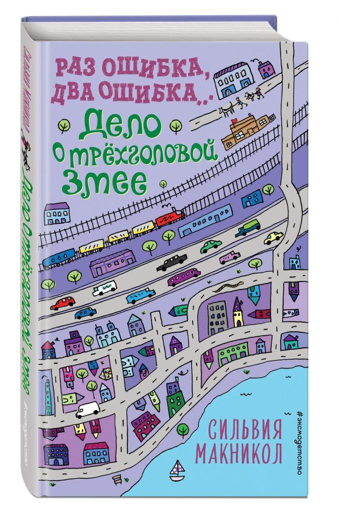 Сильвия Макникол - Раз ошибка, два ошибка… Дело о трёхголовой змее обложка книги