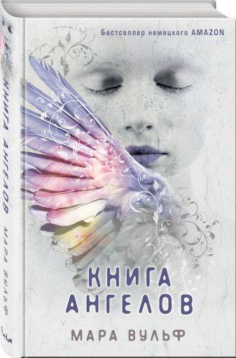 Мара Вульф - Книга ангелов обложка книги