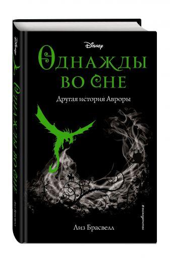 Лиз Брасвелл - Однажды во сне. Другая история Авроры (новое оформление) обложка книги