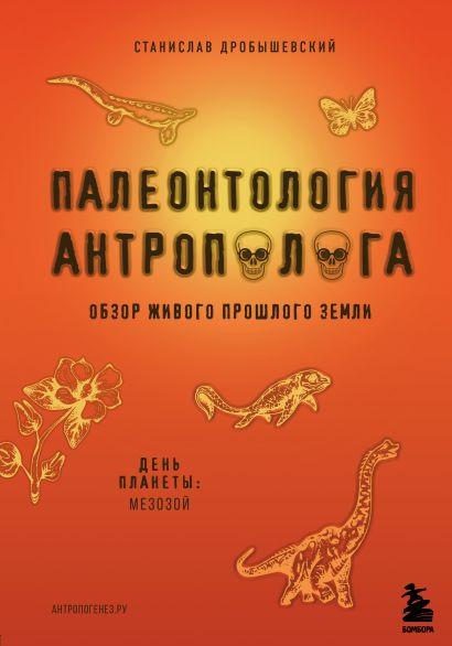 Палеонтология антрополога. Том 2. Мезозой - фото 1