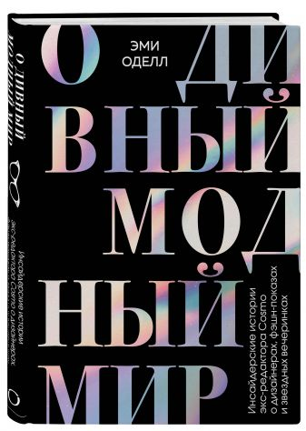 Эми Оделл - О дивный модный мир. Инсайдерские истории экс-редактора Cosmo о дизайнерах, фэшн-показах и звездных вечеринках обложка книги