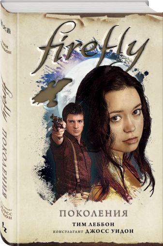 Тим Леббон - Firefly. Поколения обложка книги