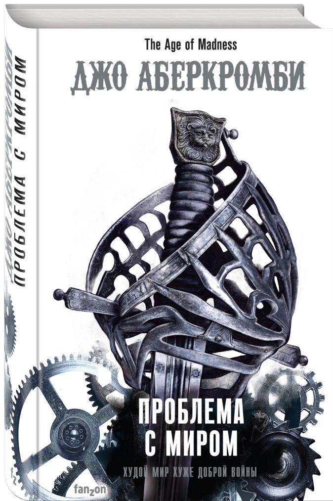 Джо Аберкромби - Проблема с миром обложка книги