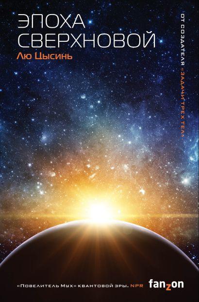 Эпоха сверхновой - фото 1