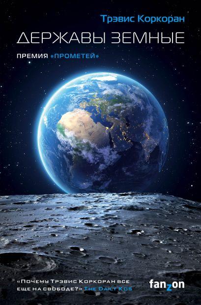 Державы земные - фото 1