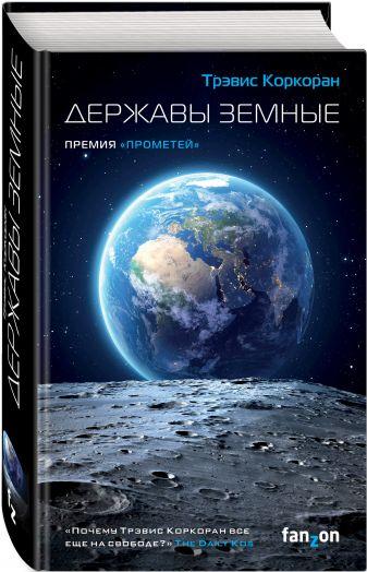 Трэвис Коркоран - Державы земные обложка книги
