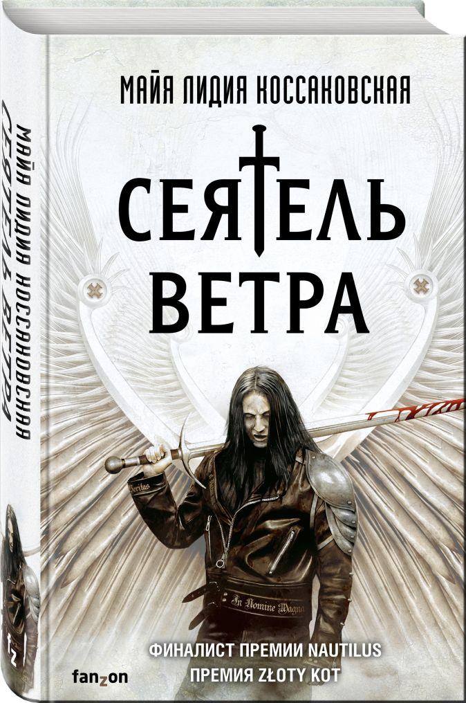 Майя Лидия Коссаковская - Сеятель Ветра обложка книги