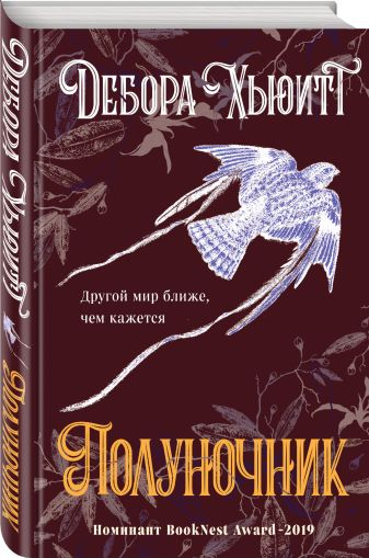 Дебора Хьюитт - Полуночник обложка книги