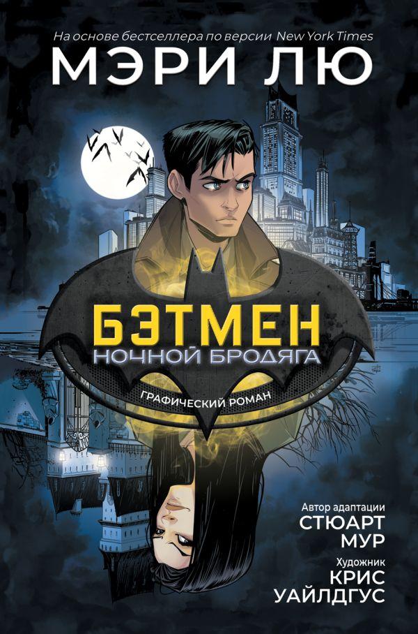 Мур Стюарт, Лю Мэри, Уайлдгус К. Бэтмен: Ночной бродяга. Графический роман лю мэри бэтмен ночной бродяга