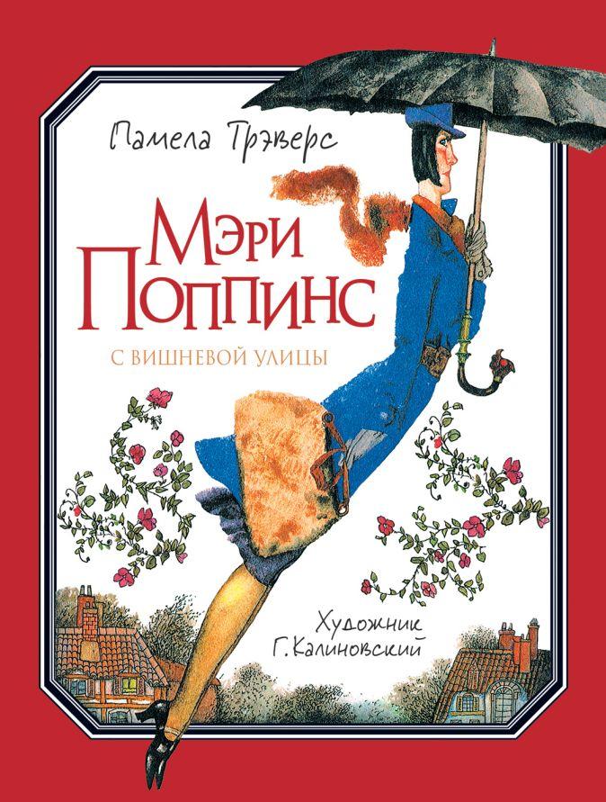 Трэверс П. - Трэверс П. Мэри Поппинс с Вишневой улицы (илл. Г. Калиновского) обложка книги