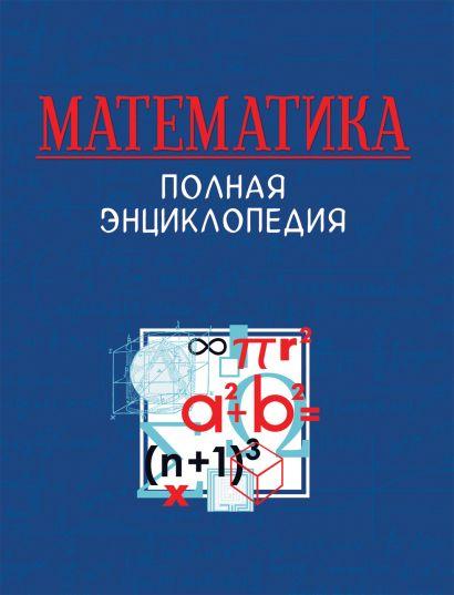 Математика. Полная энциклопедия - фото 1