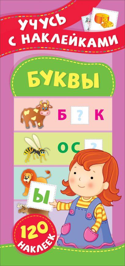 Буквы. Учусь с наклейками - фото 1