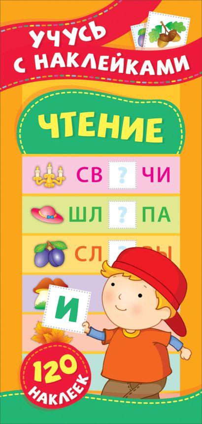 Чтение. Учусь с наклейками - фото 1