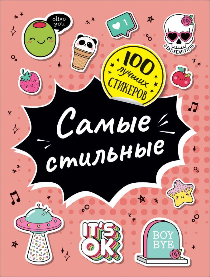 Соломкина А. К. - 100 лучших стикеров. Самые стильные обложка книги