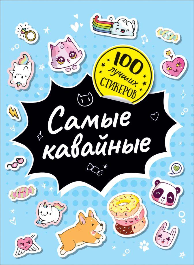 Соломкина А. К. - 100 лучших стикеров. Самые кавайные обложка книги