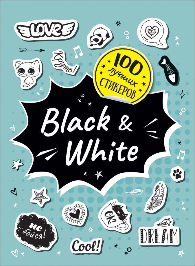 Соломкина А. К. - 100 лучших стикеров. Black&White обложка книги