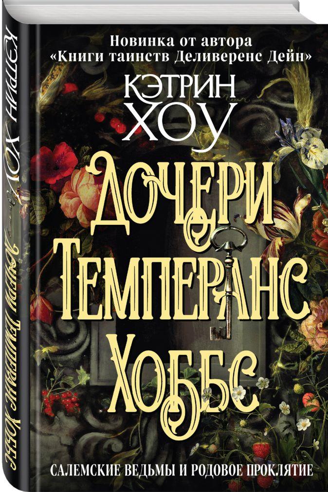 Кэтрин Хоу - Дочери Темперанс Хоббс обложка книги