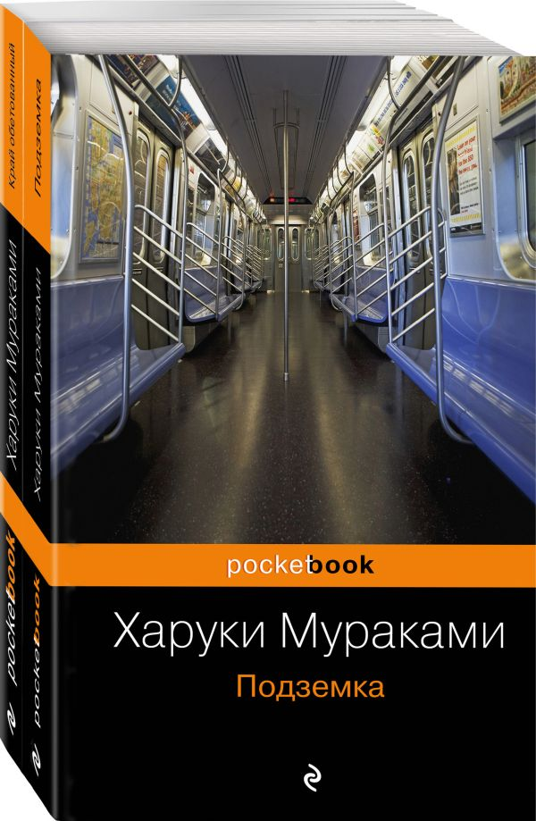 Мураками Х. Комплект из 2 книг - Подземка и ее продолжение Край обетованный Харуки Мураками