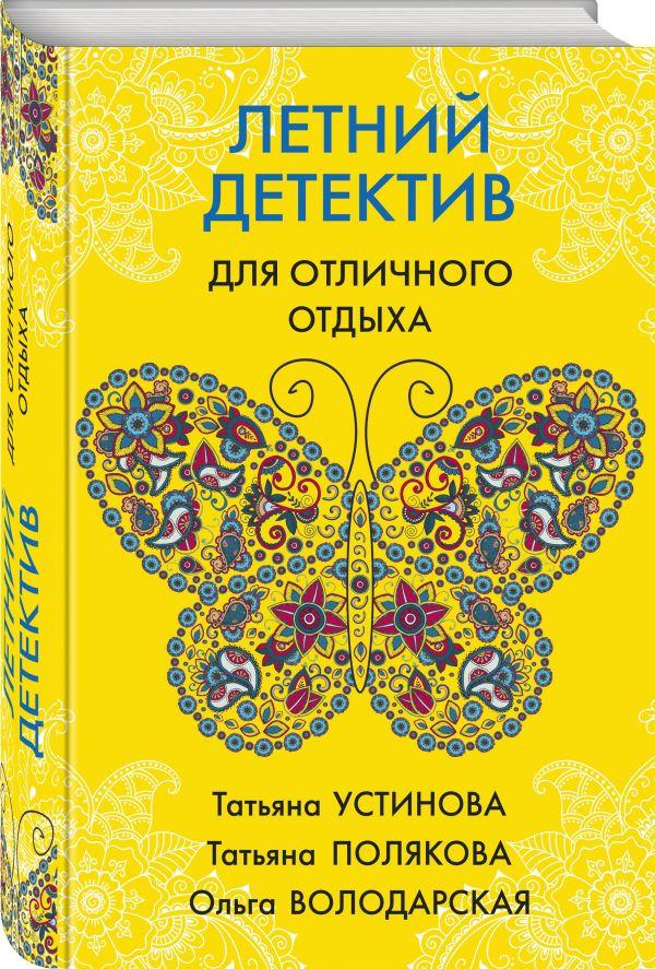 читать книгу татьяны устиновой ориона